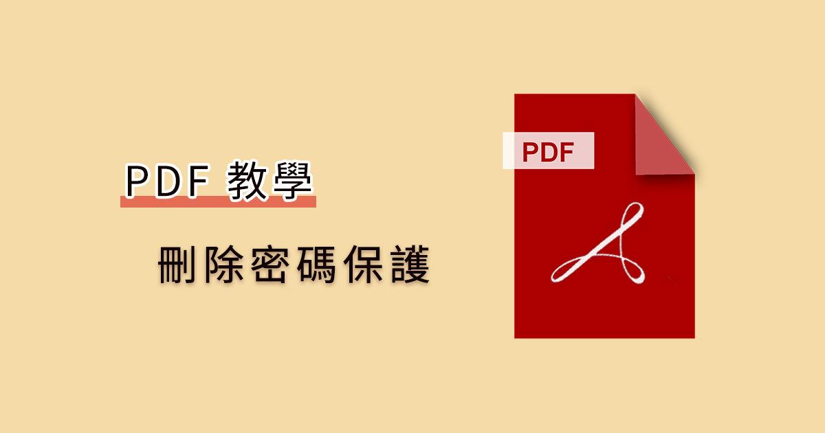 [免破解]如何移除PDF 密碼保護&免輸入密碼?