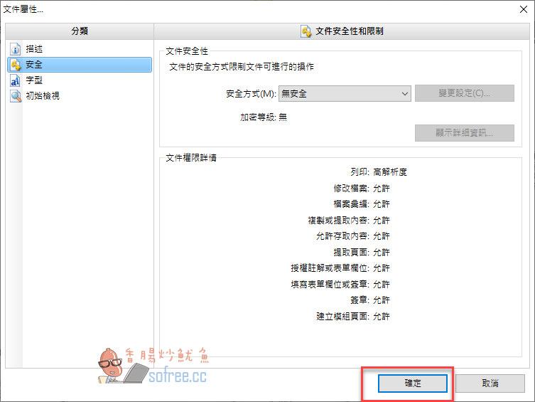[免破解]如何移除PDF 密碼保護,看PDF文件免輸入密碼?