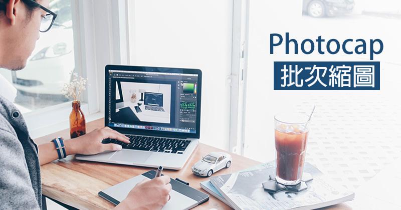 [教學]如何使用Photocap批次縮圖、縮小照片?