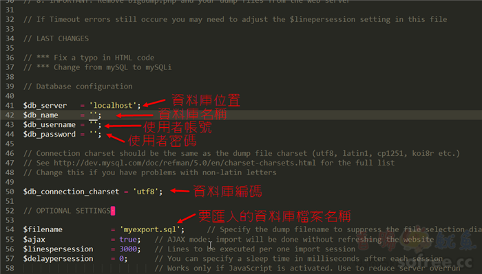 BigDump 教你不使用phpMyadmin也可匯入大於2MB的MySQL資料庫