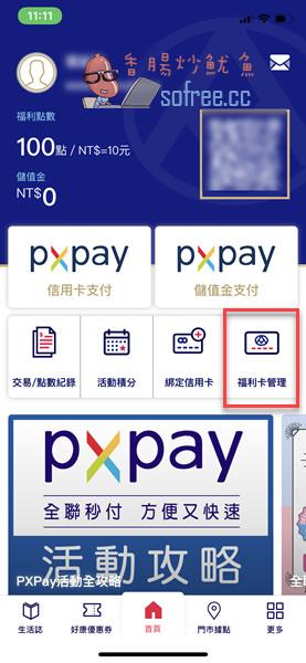 [教學]全聯行動支付PX Pay 綁信用卡首刷禮500/下載APP送100優惠