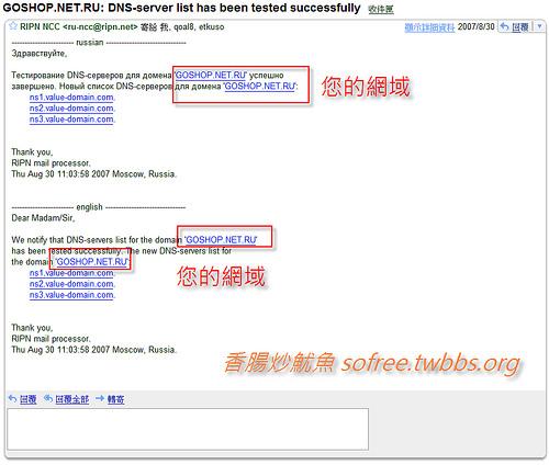 RIPN網域註冊-3