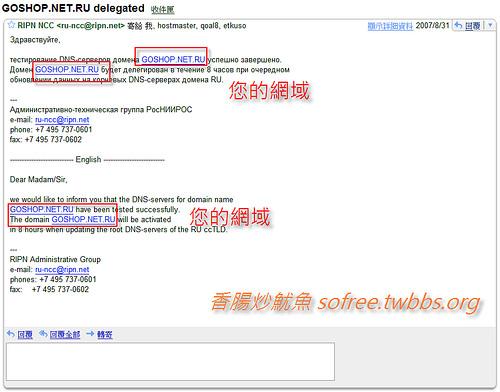 RIPN網域註冊-4