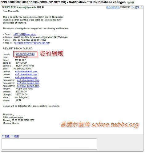 RIPN網域註冊-2