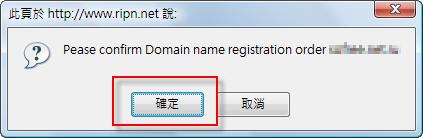 RIPN網域註冊-6