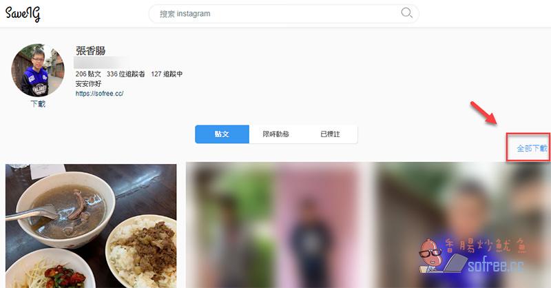 [IG下載軟體] Saveig 批次下載Instagram 照片、限時動態以及影片檔案
