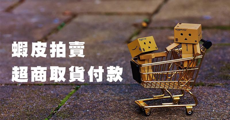 蝦皮賣家教學》如何設定7-11超商取貨/貨到付款/寄件免運費/銀行收錢?