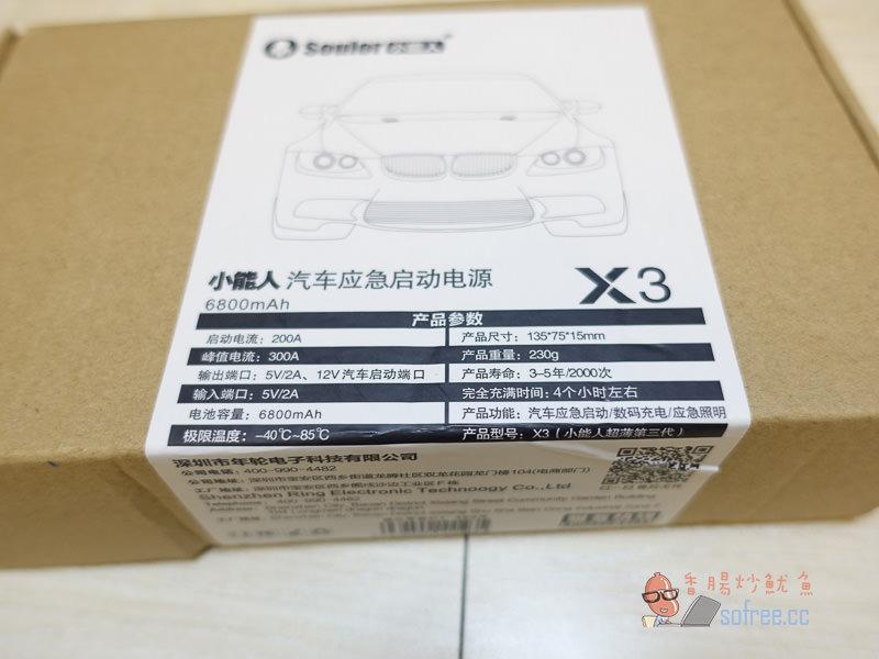 老車必備推薦!小能人X3 汽車緊急啟動電源,發車/充電/照明/求救一機搞定