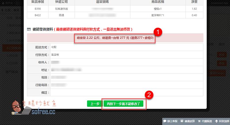 [淘寶教學]如何使用「一路發集貨網」把淘寶貨集運回台灣?