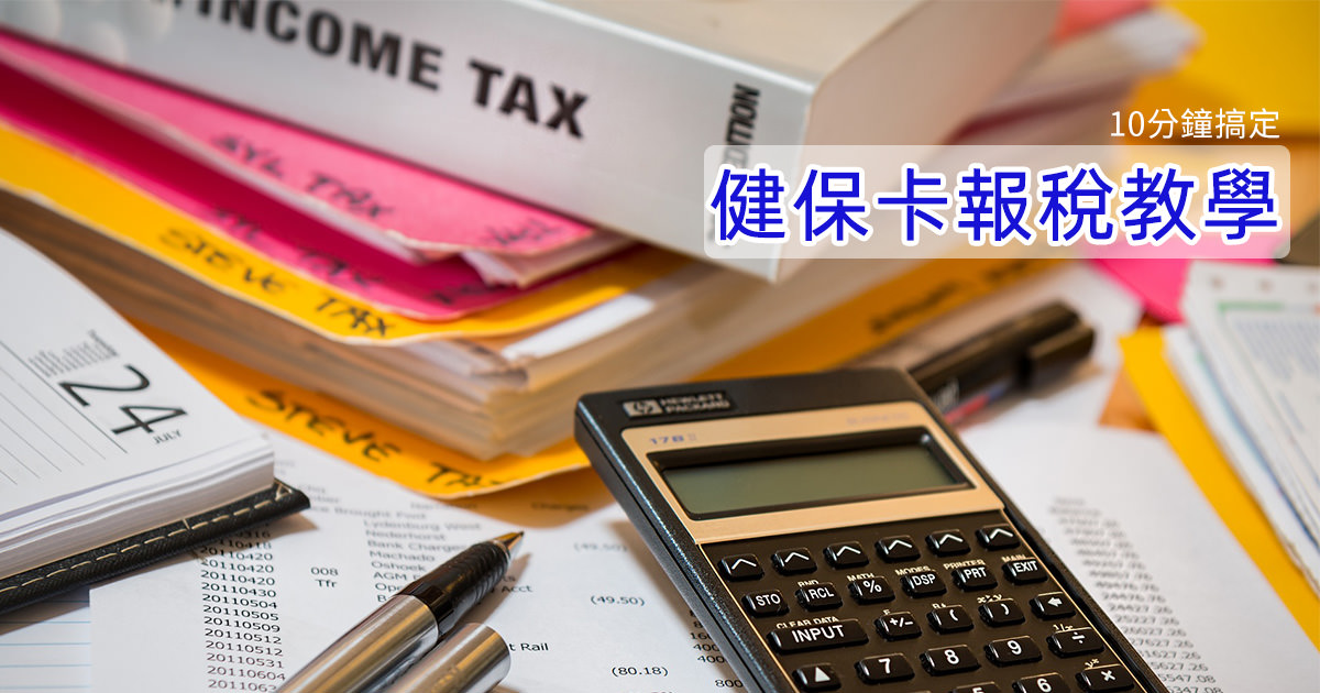 2019 健保卡報稅教學》10分鐘完成線上申報繳納稅綜合所得稅