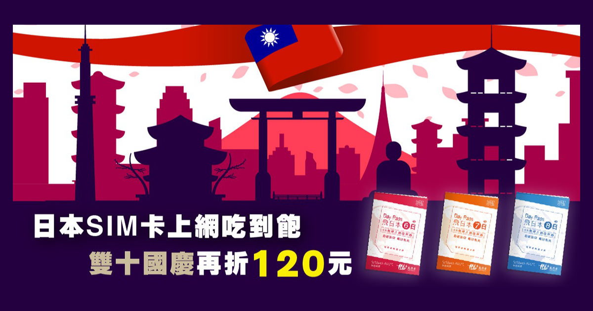 【2018 飛買家最新優惠折扣碼】日本SIM上網卡吃到飽 平均每日74元不到!