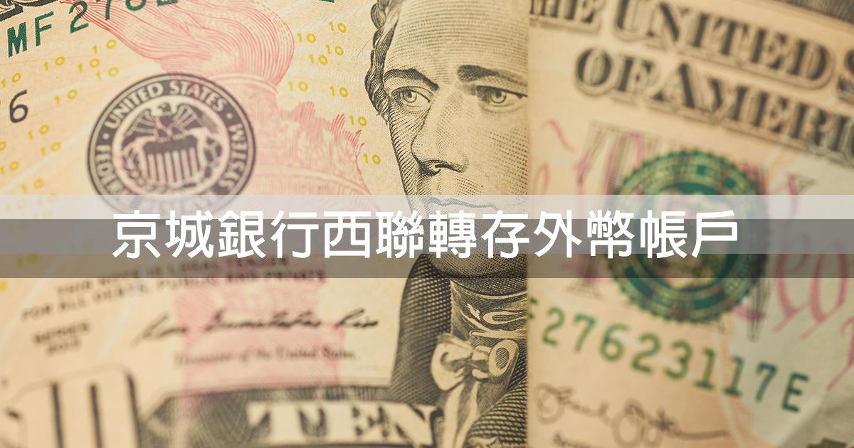 Google AdSense最划算領錢方法:京城銀行 支援西聯外匯直接轉存外幣帳戶!