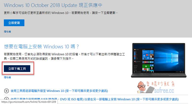 [免費下載] Windows 10 官方繁體中文版 ISO 光碟映像檔 (32位元/64位元)