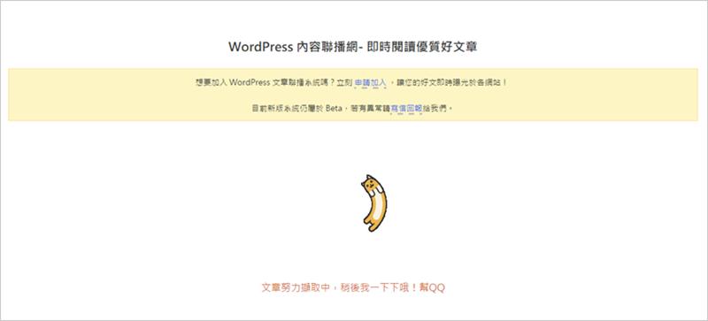 WordPress 文章聯播 - 全面取代 Google Feed API 擷取RSS Feed文章