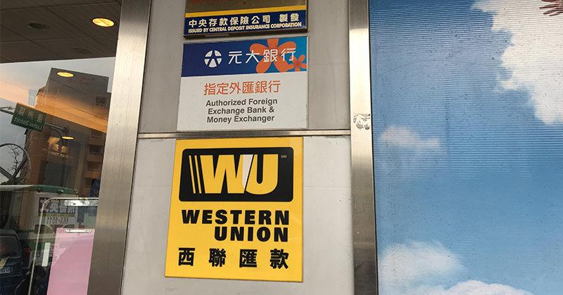 元大銀行西聯匯款線上業務被終止了怎辦?原大眾銀行用戶需注意!
